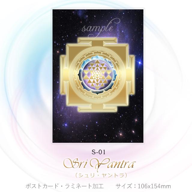 シュリ・ヤントラ 【神聖幾何学エネルギーカード】S-01