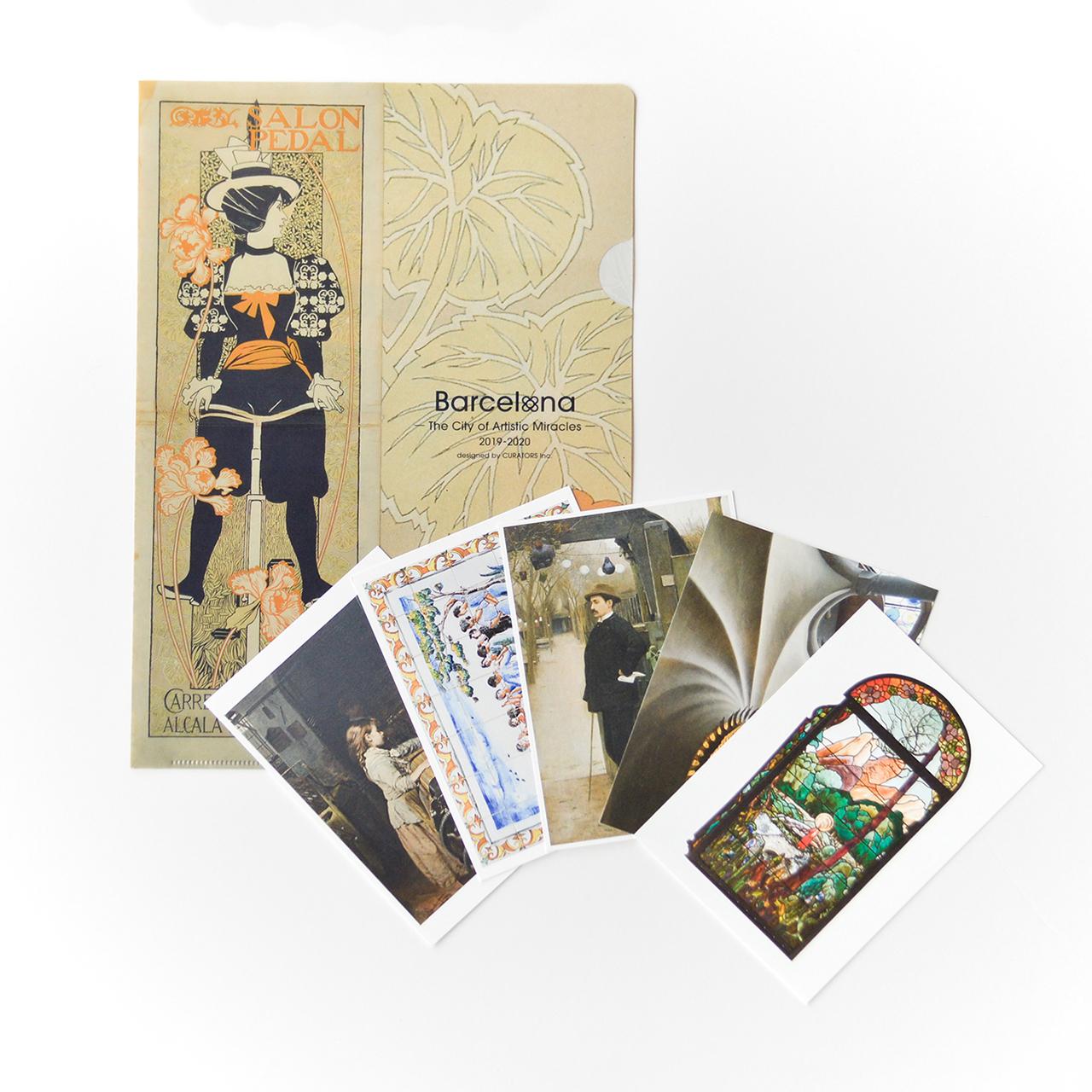 「奇蹟の芸術都市 バルセロナ」展 クリアファイル / ポストカード5枚セットB
