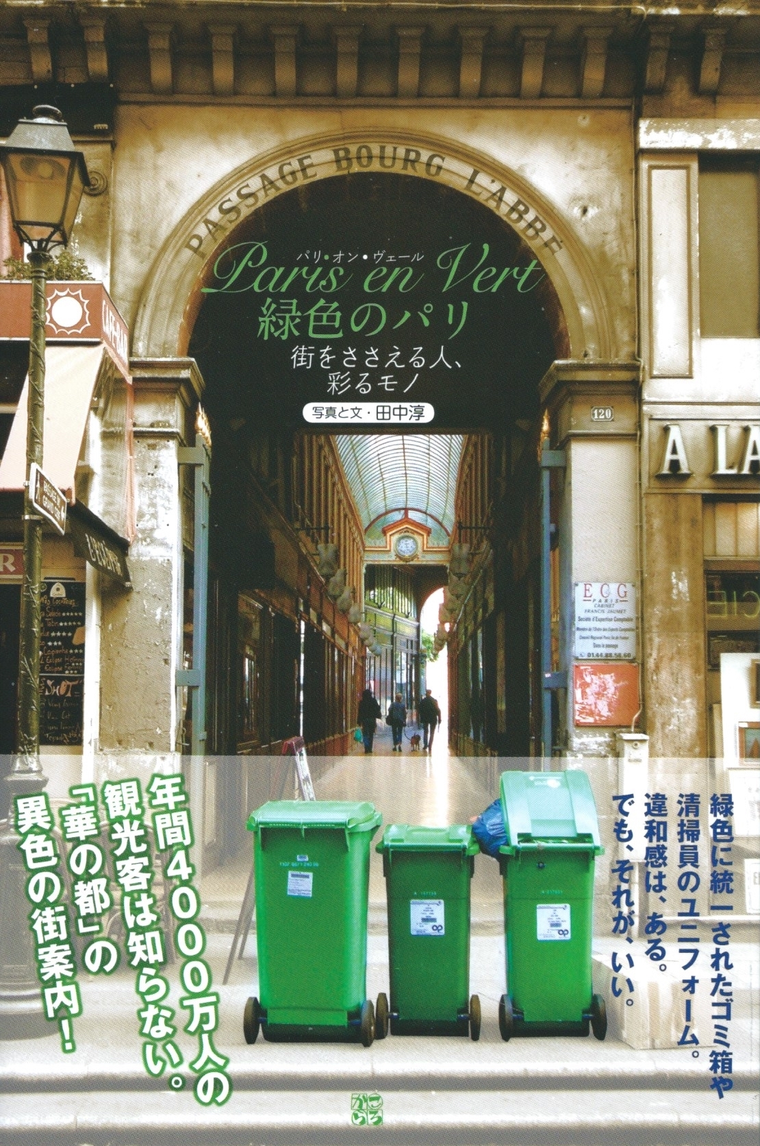 Paris en Vert 緑色のパリ——街をささえる人、彩るモノ