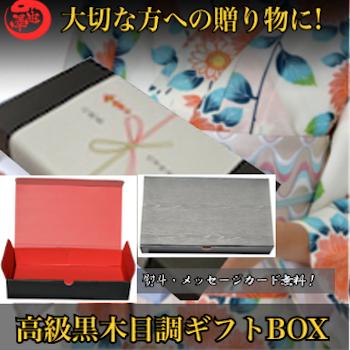 高級ギフトBOX(A)黒木目調【熨斗・メッセージカード無料対応致します】お中元、お歳暮、御祝いに!