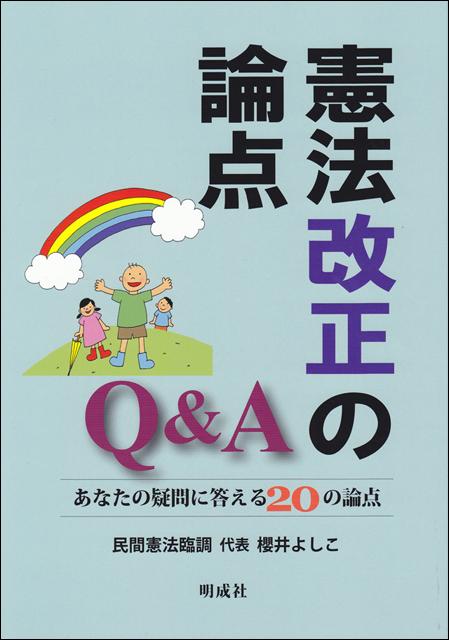 憲法改正の論点Q&A―あなたの疑問に答える20の論点