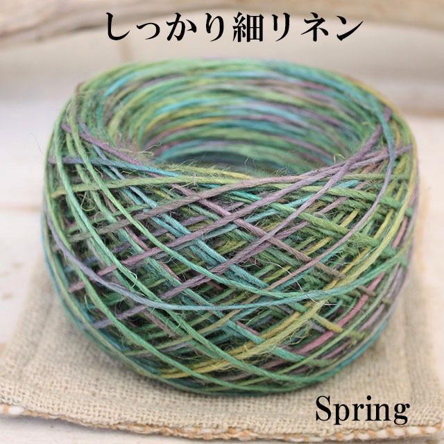 しっかり細リネン20g(約40m)Spring(スプリング)
