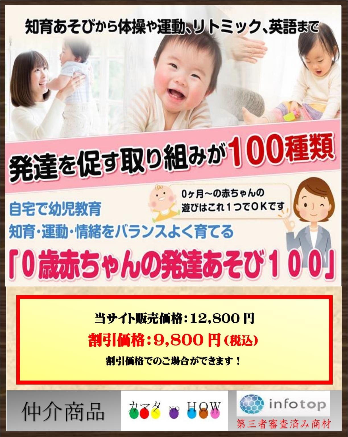 0歳赤ちゃんの発達あそび100