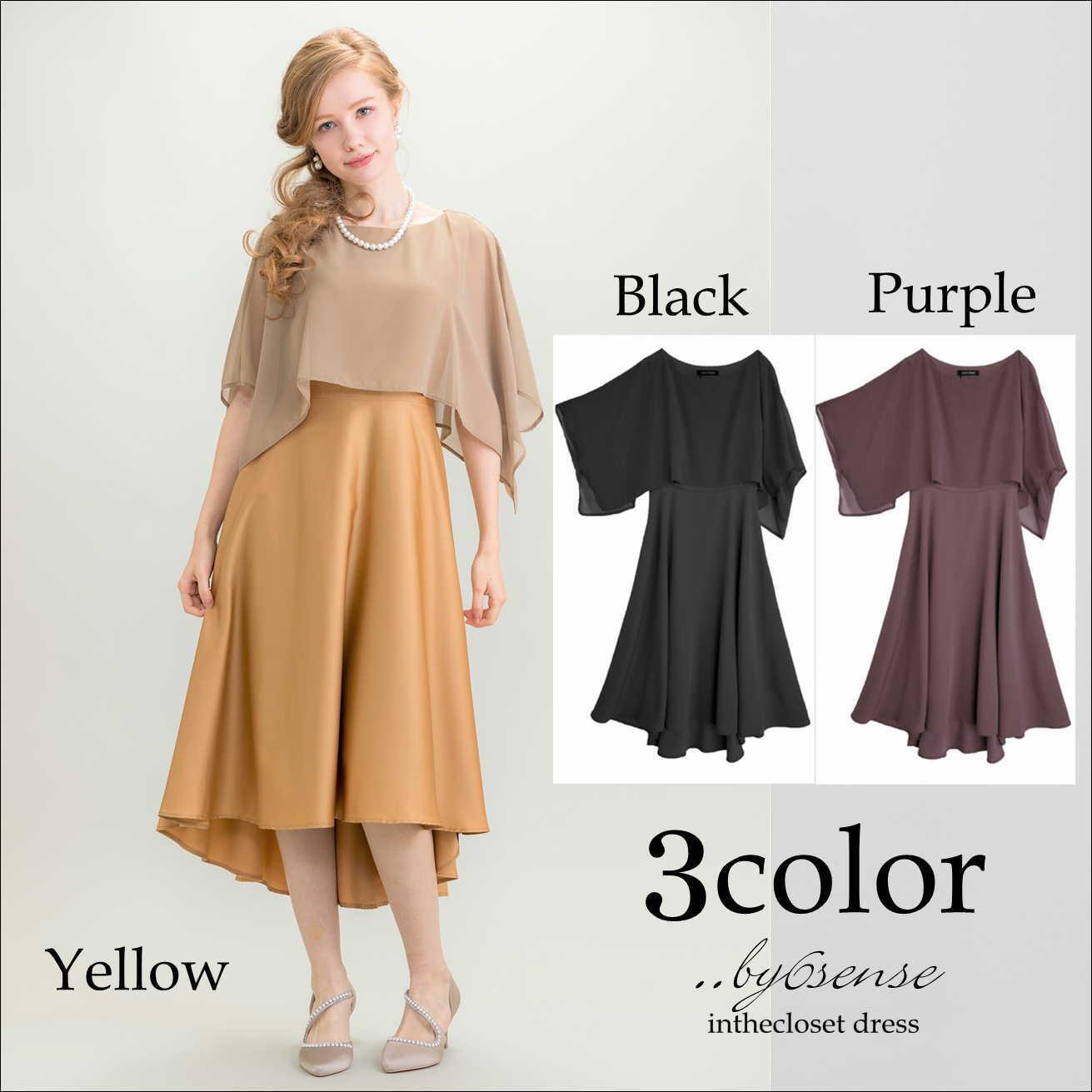 ケープワンピース《日本製》オケージョンワンピースドレス 3色展開  送料無料ドレス