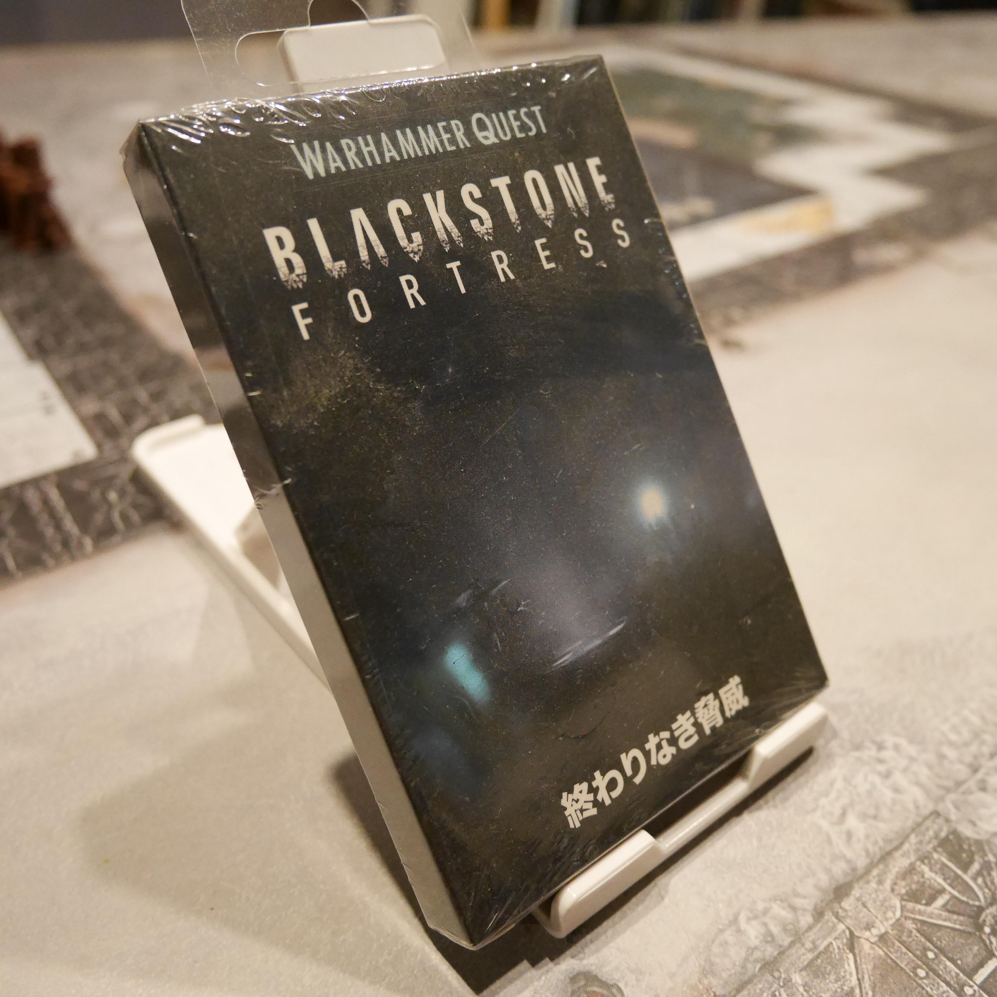 BLACKSTONE FORTRESS 終わりなき脅威