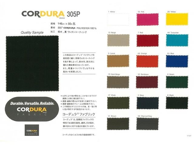 コーデュラ 305P カラー 50センチ単位
