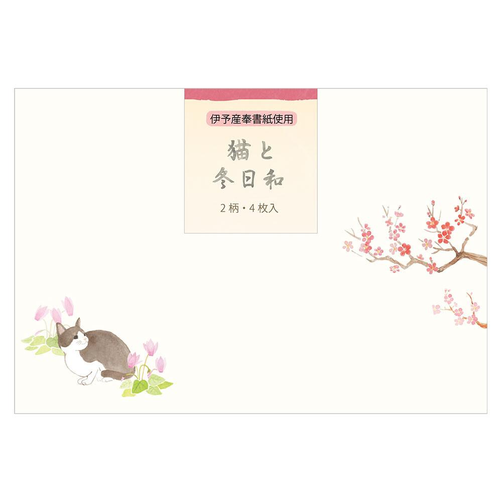 猫封筒(猫と冬日和)