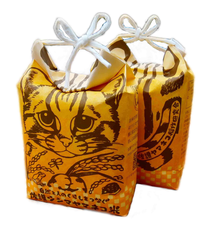 【3合袋単品】『自然と人のくらしをつなぐ佐護ツシマヤマネコ米』