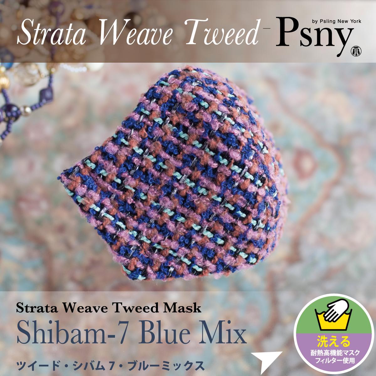 PSNY ツイード・シバム7 洗える不織布フィルター入り 立体 ツィード 高級 保温 保湿 冬 美人 マスク 送料無料 S07