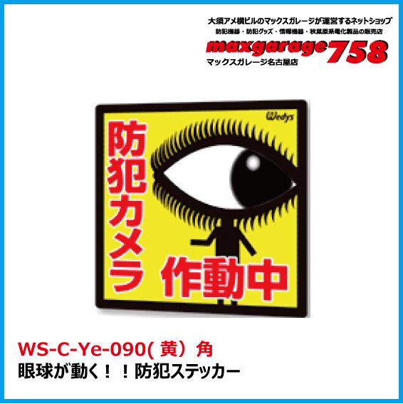 眼球が動く!!防犯ステッカー WS-C-Ye-090