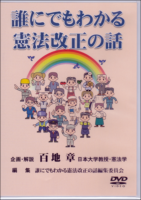 【DVD】 誰にでもわかる憲法改正の話 《vol.1》