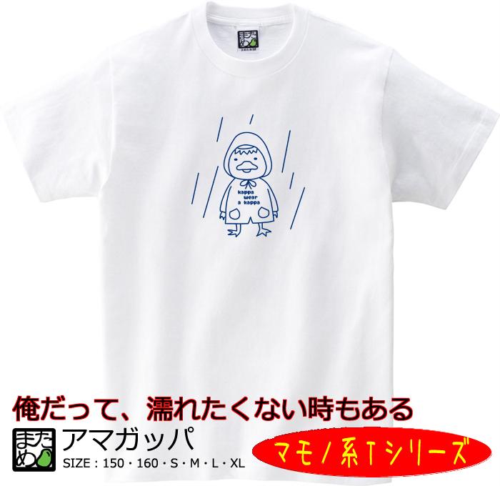 【おもしろマモノ系Tシャツ】アマガッパ