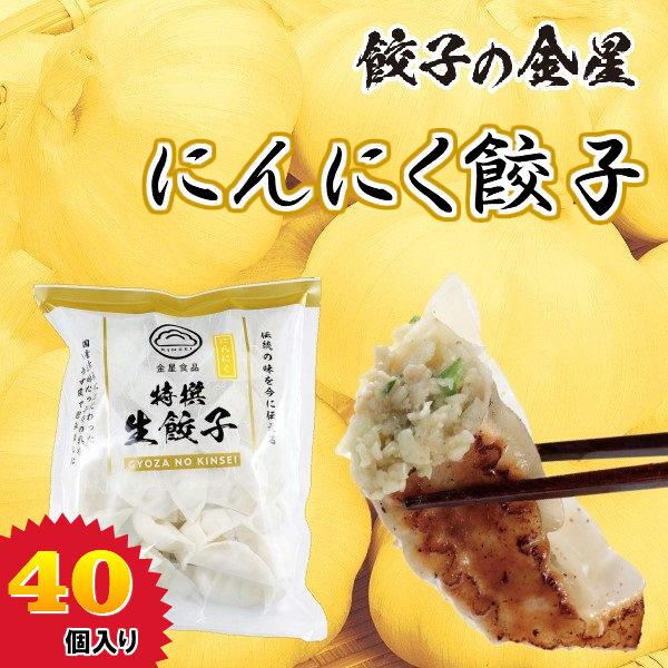 【金星食品】にんにく餃子(40コ入) 【冷凍】 <10日営業日以内に発送>
