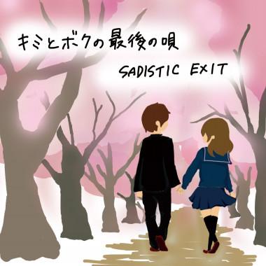 キミとボクの最後の唄 / SADISTIC EXIT