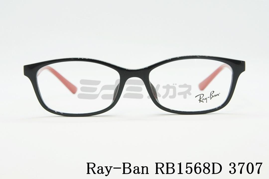 【正規品】Ray-Ban(レイバン) RB1568D 3707 スクエア