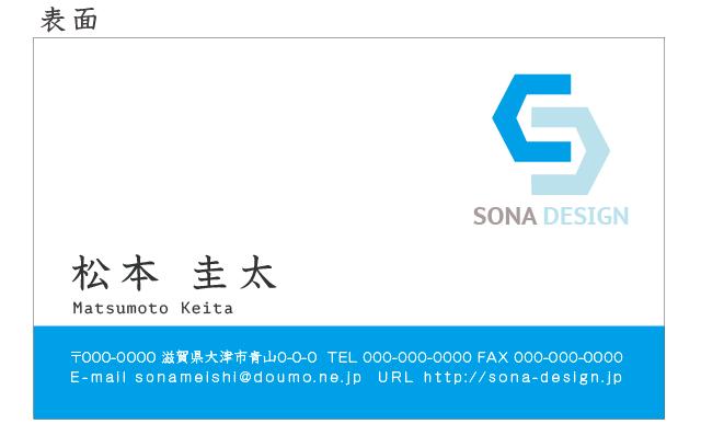 ビジネス両面名刺・ブルー 012 100枚