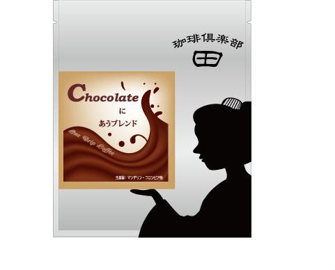 チョコレートにあうブレンド