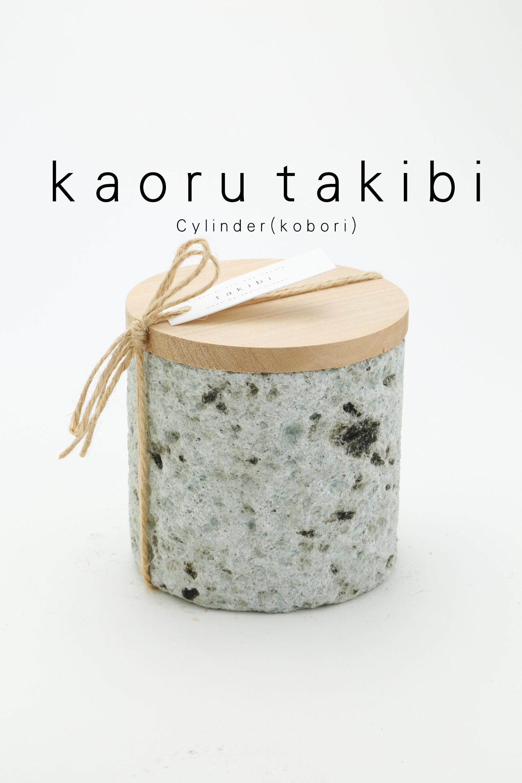 - kaoru takibi -  Cylinder(kobori) 大谷石 soy aroma candle wood wick 7500