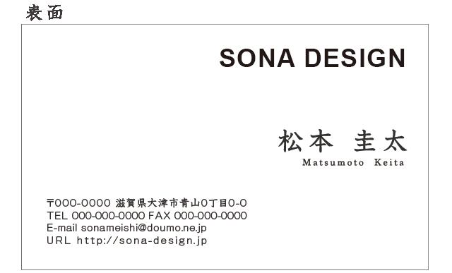 ビジネス片面名刺・シンプル 021 100枚