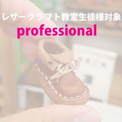 【講座】生徒様対象ミニチュアブーツ制作プロ版(7/25)
