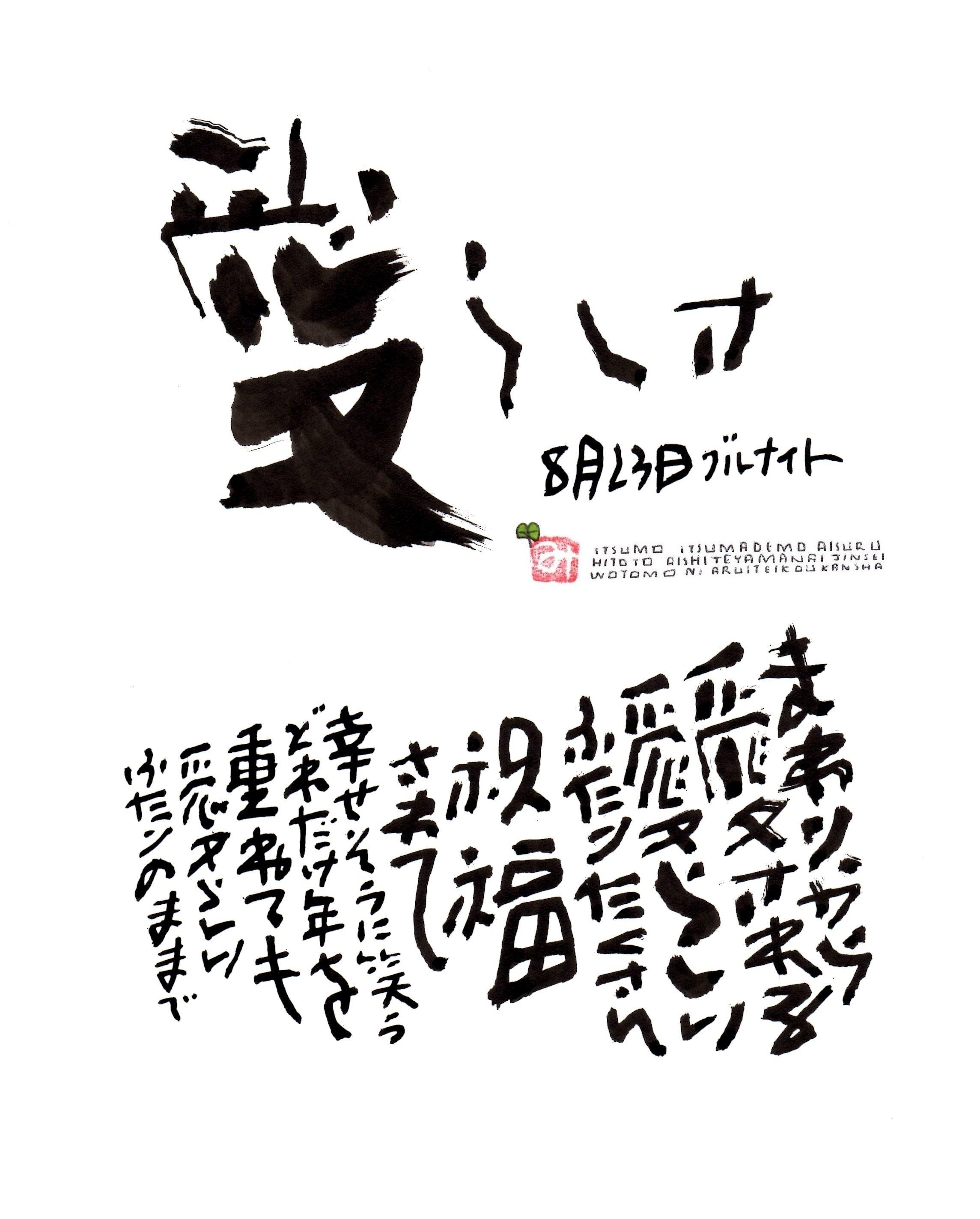 8月23日 結婚記念日ポストカード【愛らしさ】