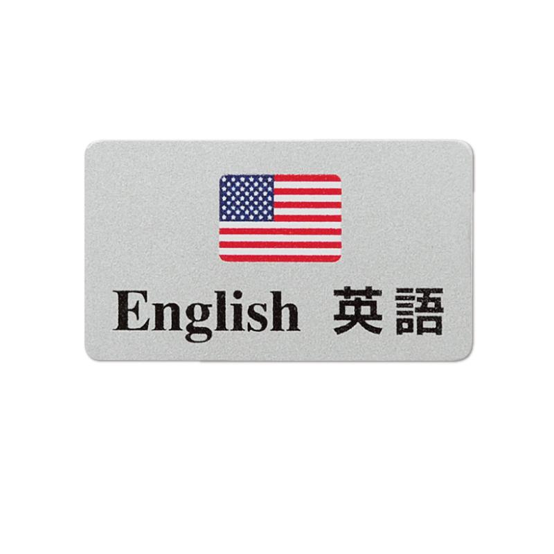 言語バッジ:英語 言語バッジ-1