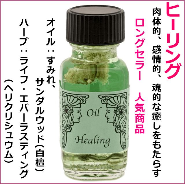 【残1】ヒーリング Healing メモリーオイル ロングセラーオイル