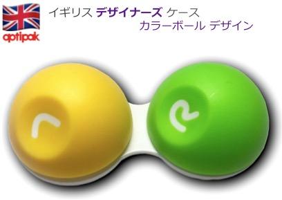 コンタクトケース | キャップ表面がタイヤ素材。カラフルな色合いが特徴の【カラーボール・デザイン】 (イエロー & グリーン)  - 画像1