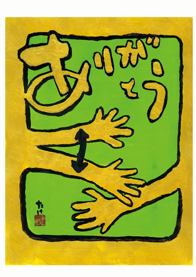 「ありがとう(手話)」ポストカード(4)