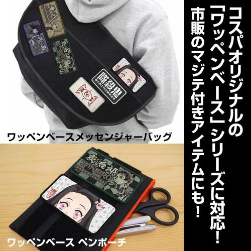 冨岡義勇 脱着式フルカラーワッペン  [鬼滅の刃]  / COSPA