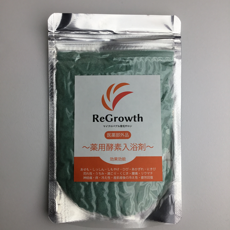 リグロース~薬用酵素入浴剤~(ミニサイズ)