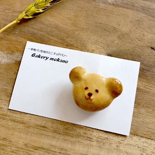 Bakery mokano  / ほんわかミニチュアくまぱん ブローチorマグネット