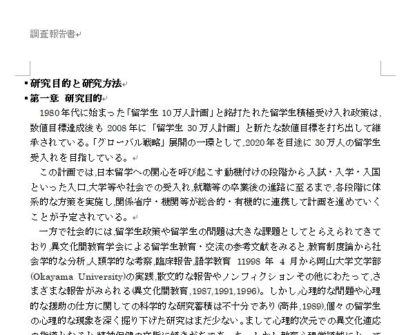 【リサーチペーパー】在日留学生の就職事情に関する調査研究