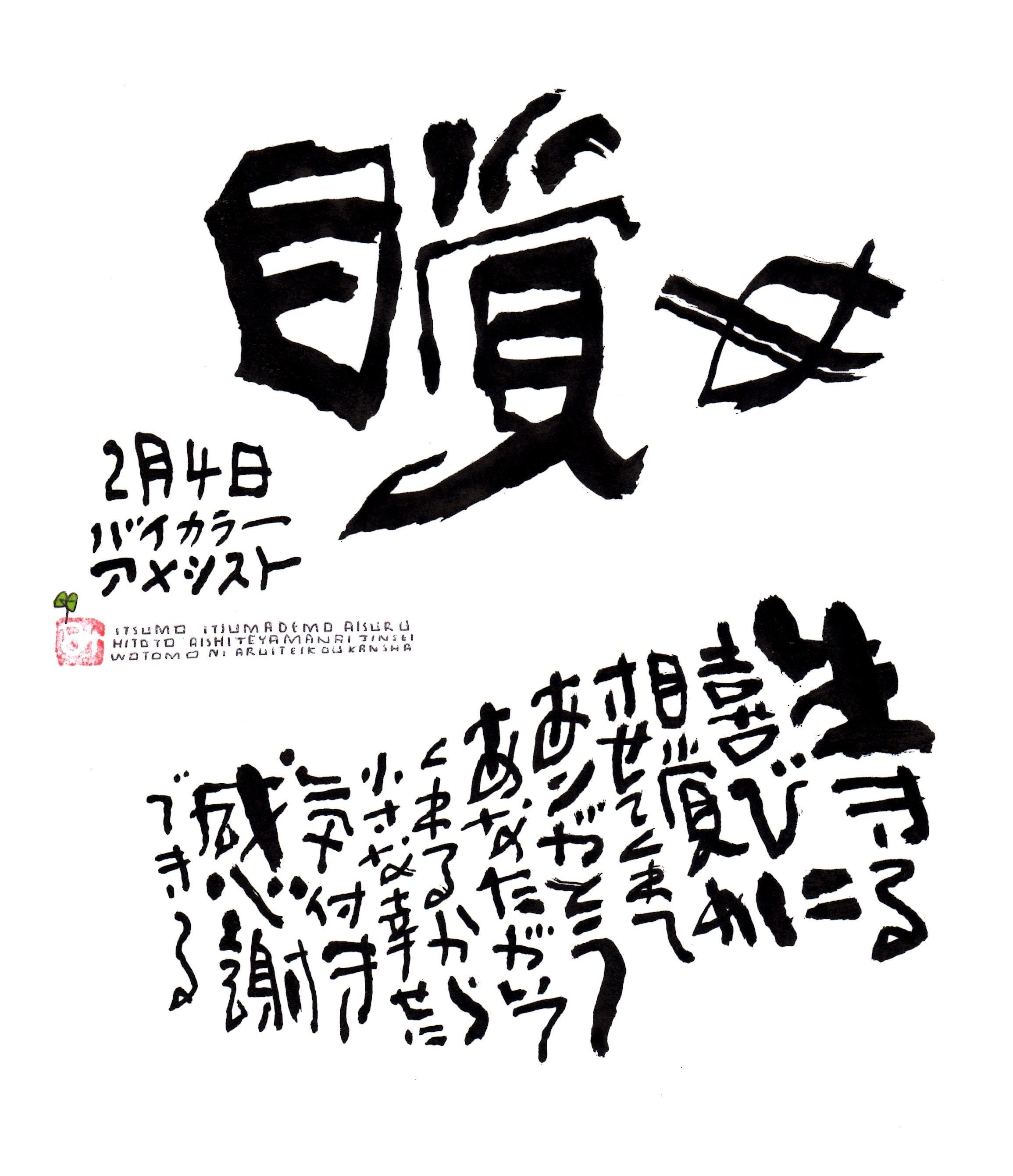 2月4日 結婚記念日ポストカード【目覚め】