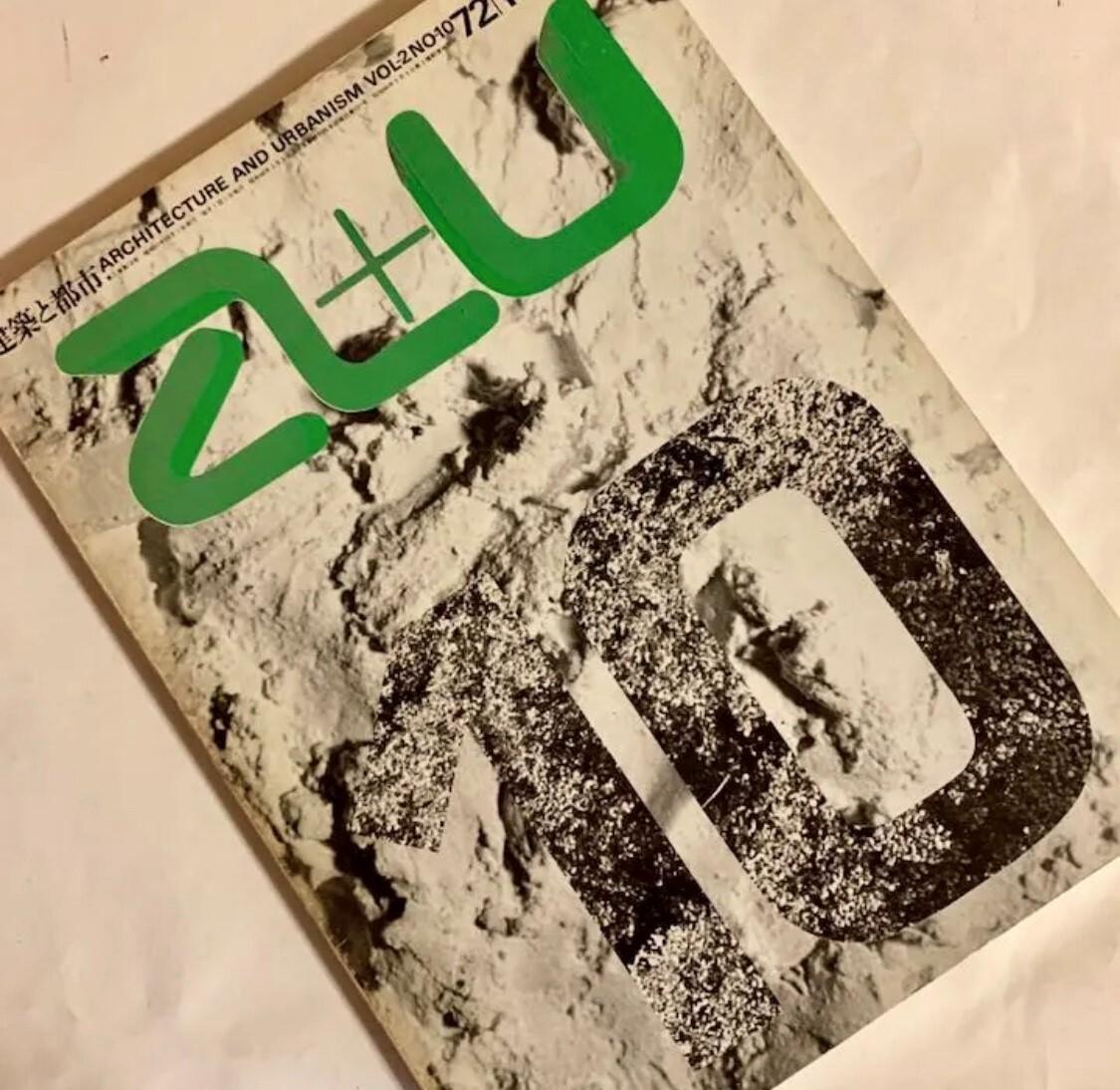 マルキシェス・フィアテル団地  /  a+u 72:10 1972年10月号
