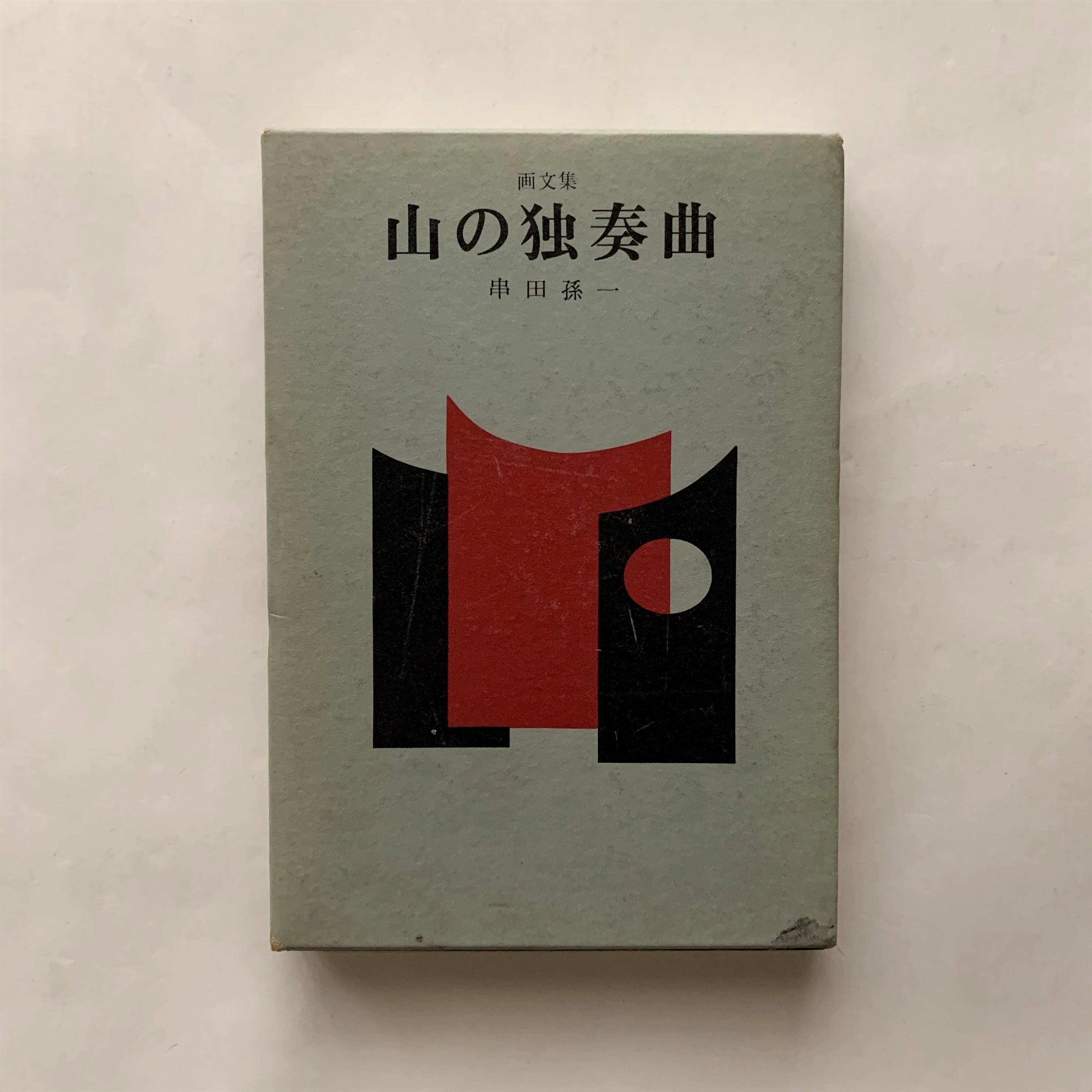 山の独奏曲 / 串田 孫一  / 山と渓谷社