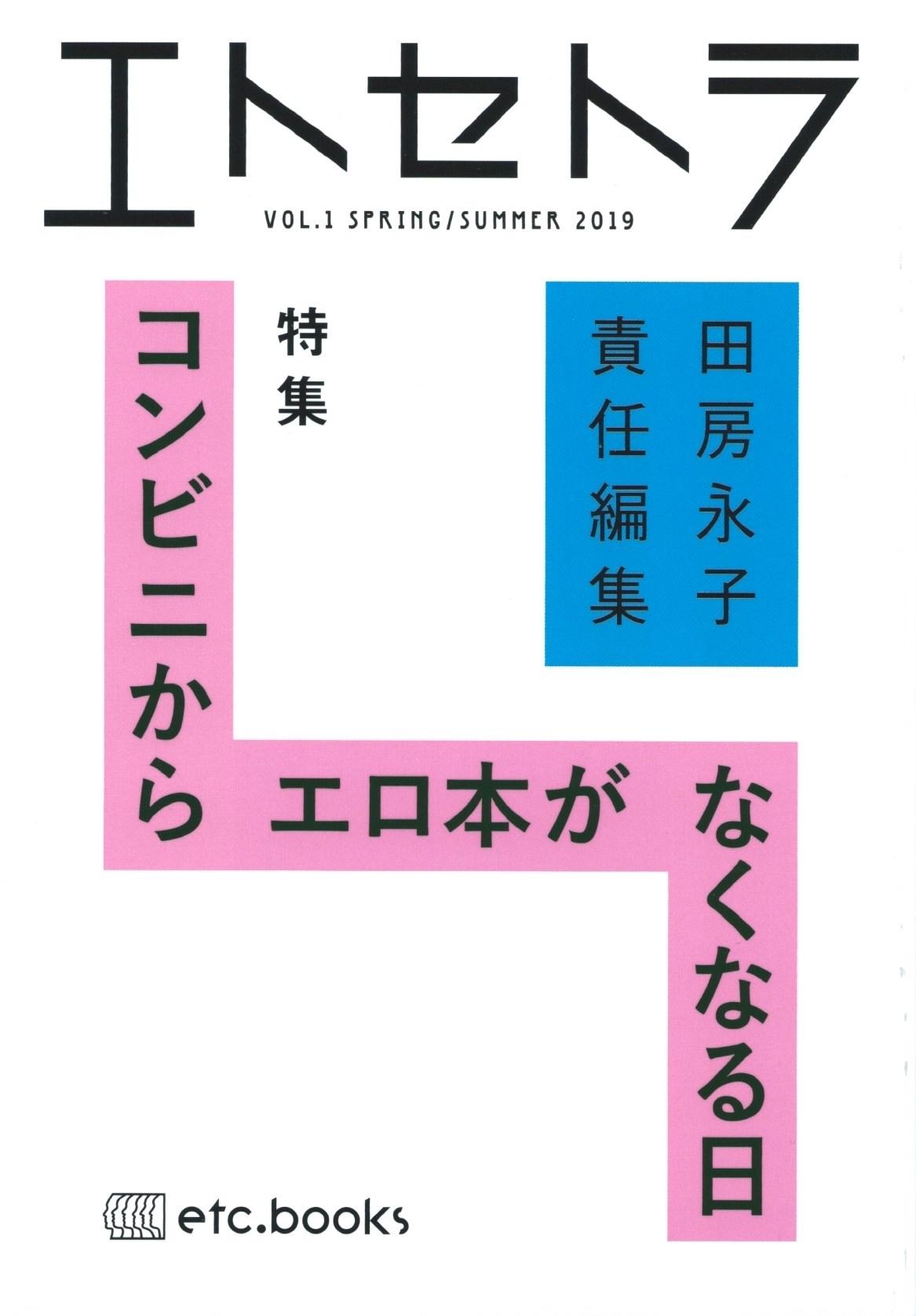 エトセトラ VOL.1 特集「コンビニからエロ本がなくなる日」