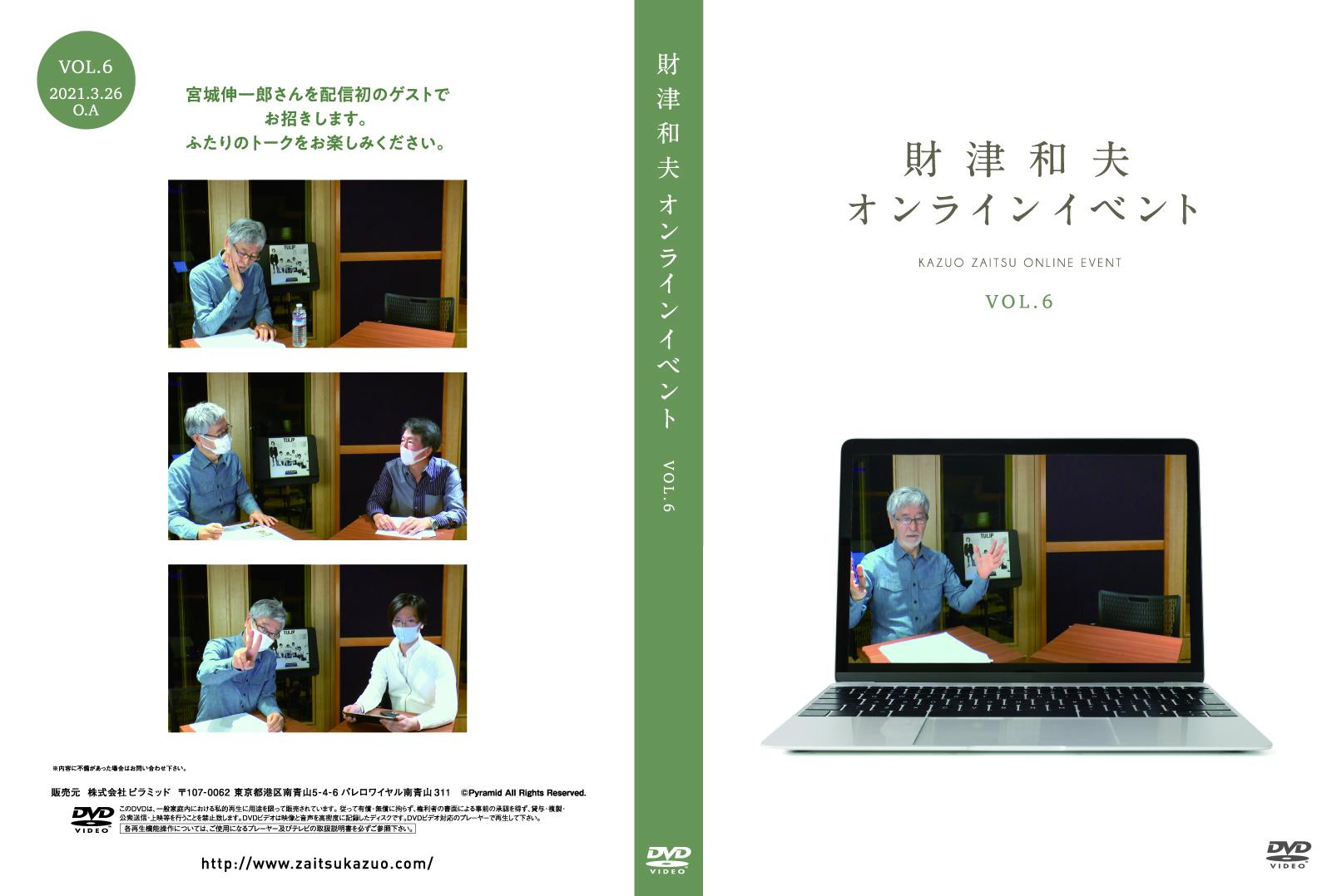 財津和夫オンラインイベントDVD Vol.6 - 画像1