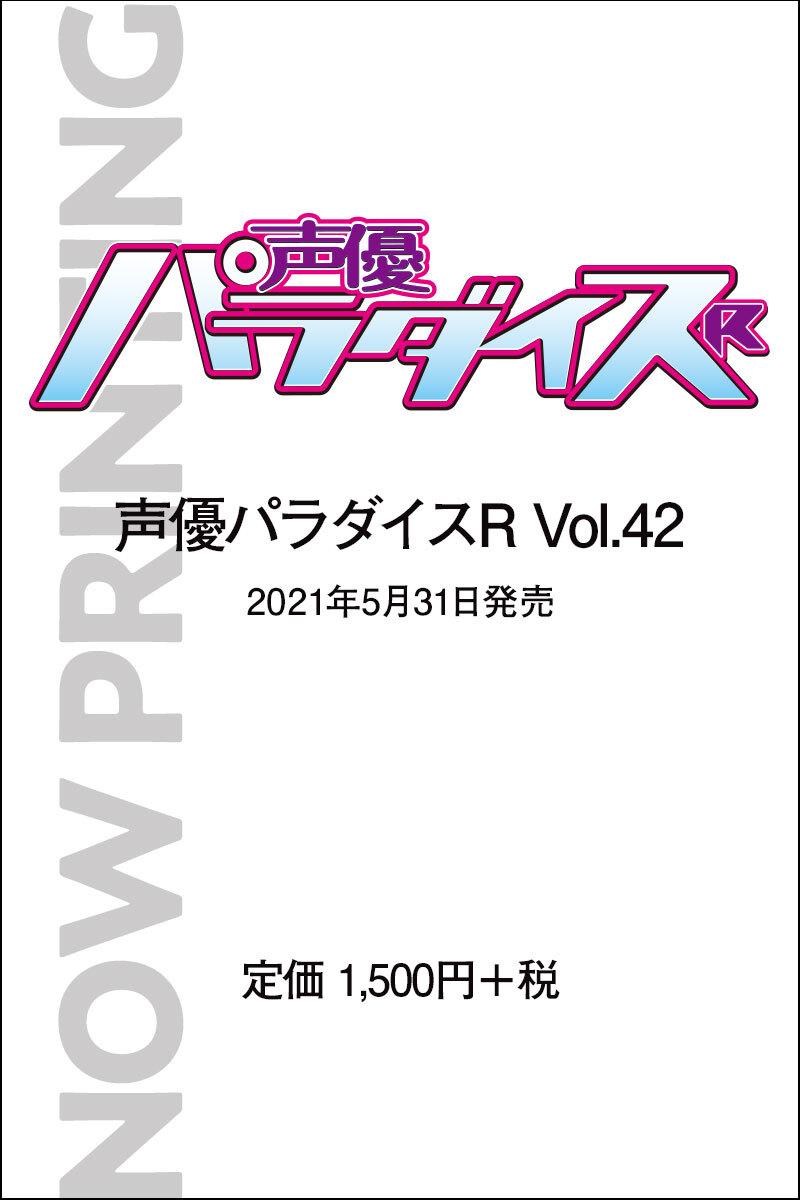 声優パラダイスR Vol.42【秋田書店ダイレクト限定ブロマイド付き】