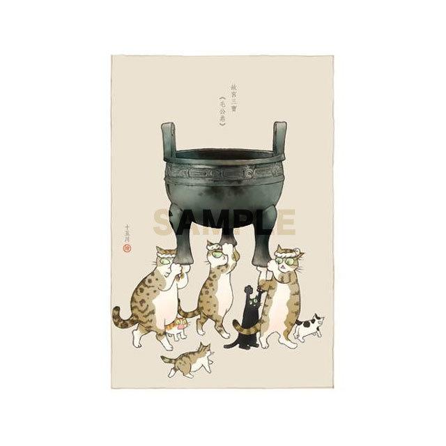 台湾ポストカード「故宮三宝・毛公鼎」
