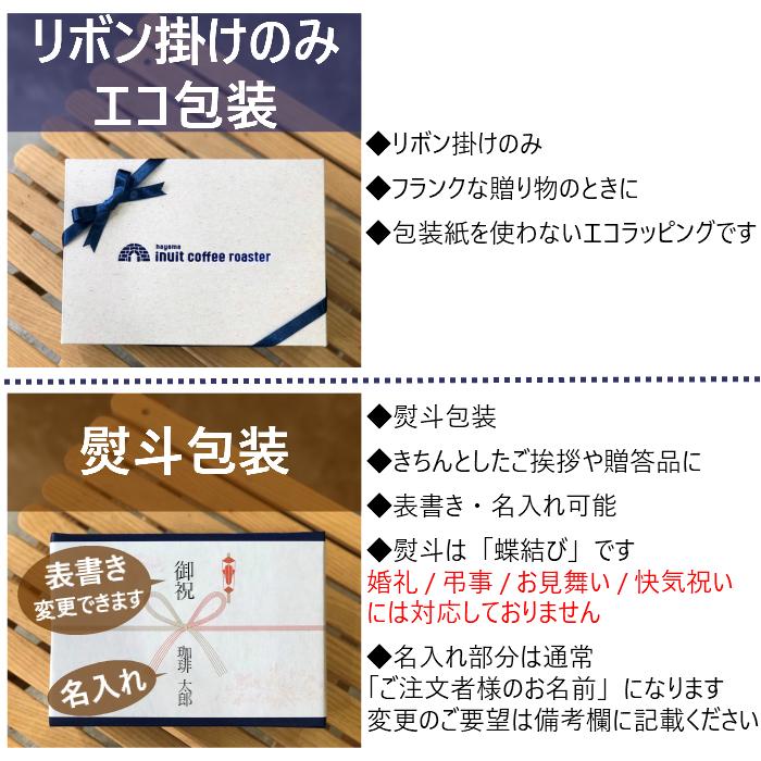 【ギフト用】Specialty Coffee 飲み比べセット «WEB限定» <熨斗対応可><着日指定可>