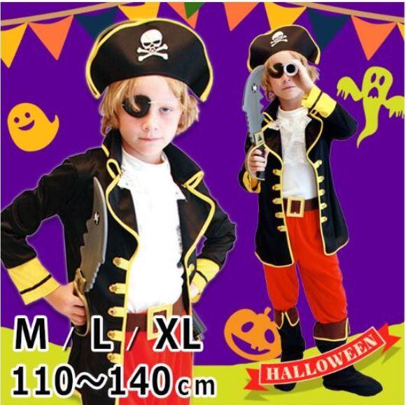 ハロウィン 即納 コスチューム 衣装 仮装 ハロウィン 衣装 子供 男の子 海賊 パイレーツ キャプテン ytb0021