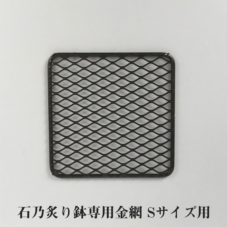 石乃炙り鉢専用金網 Sサイズ用
