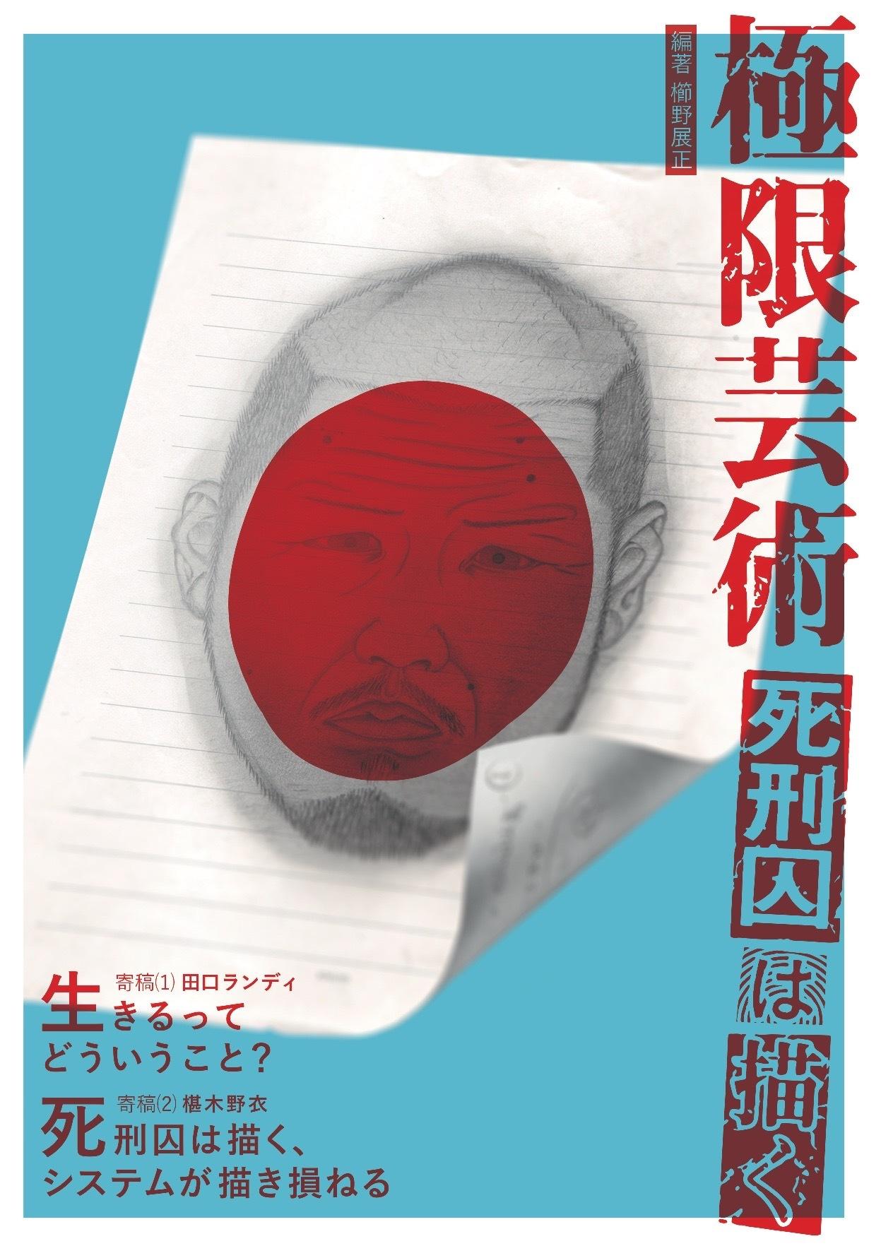 書籍「極限芸術〜死刑囚は描く〜...