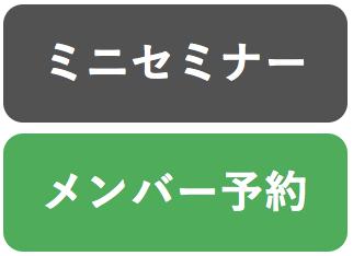 【ミニセミナー】シェアオフィスメンバー様参加者