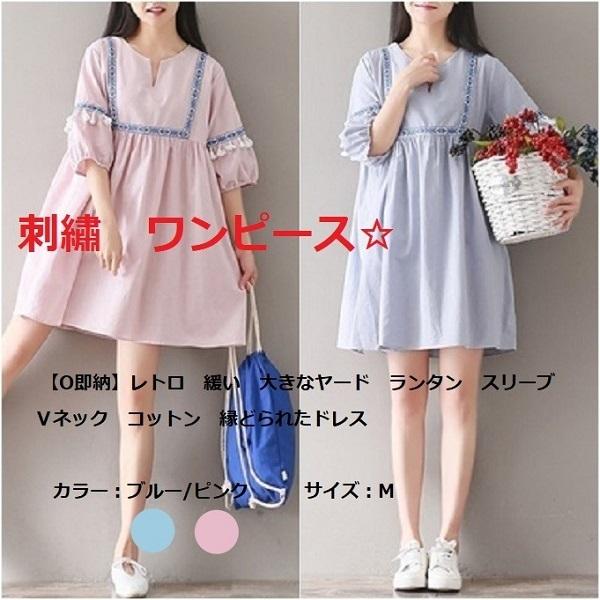 在庫処分セール 【O即納】レトロ 緩い 大きなヤード ランタン スリーブ Vネック コットン 縁どられたドレス
