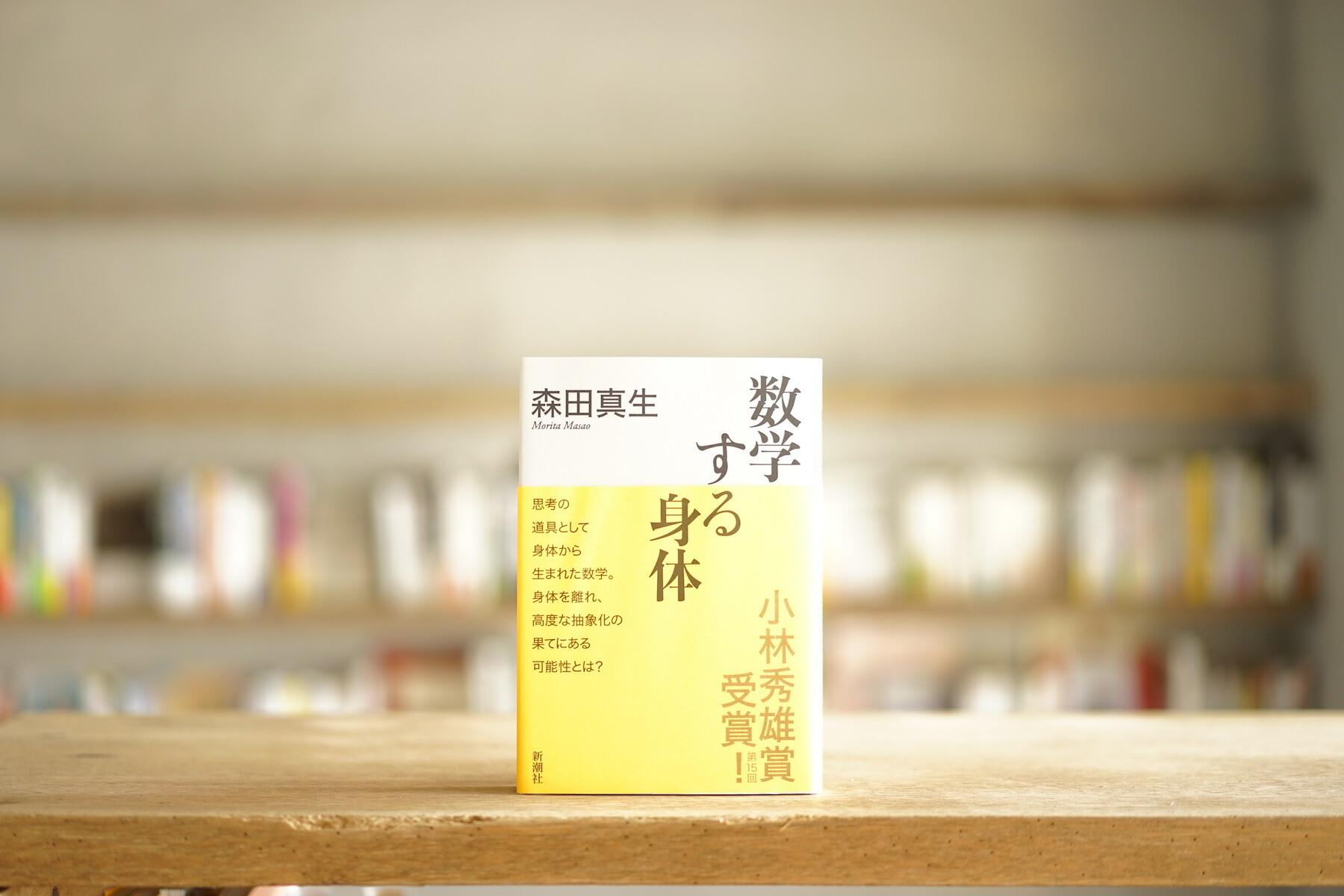 森田真生 『数学する身体』 (新潮社、2015)