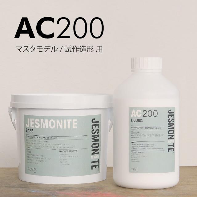 ジェスモナイトAC200 3kgセット - 画像1