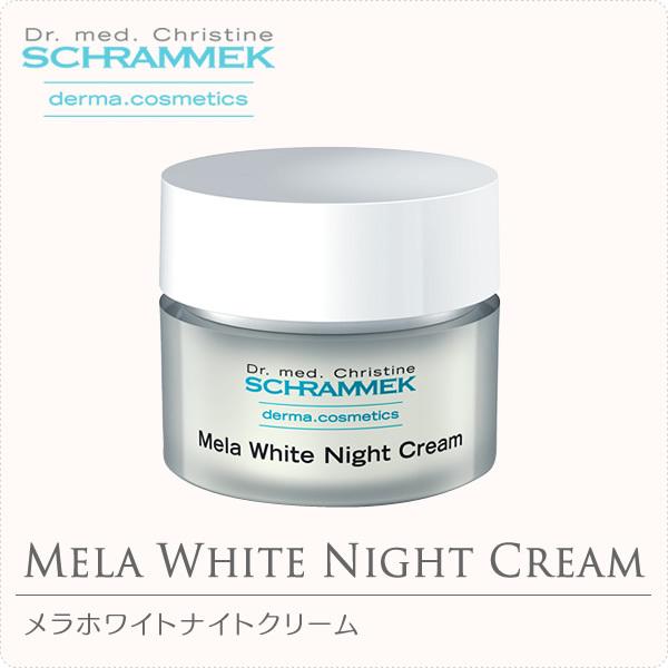【送料無料】シュラメック メラホワイトナイトクリーム 50ml (SCHRAMMEK) [保湿クリーム クリーム ナイトクリーム]