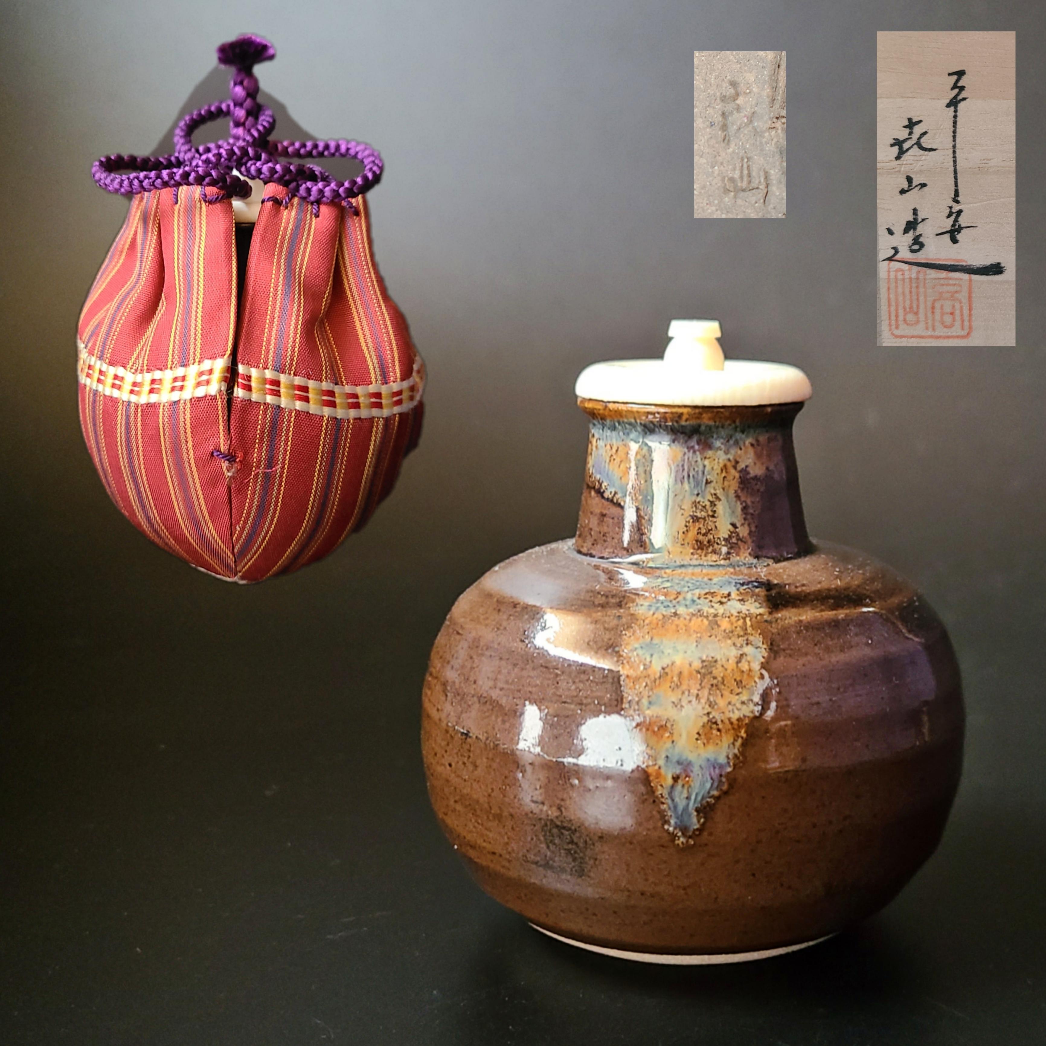 茶道具 丸壷 茶入 喜山 共箱 京焼 濃茶器 濃茶点前 陶芸 茶器 唐物